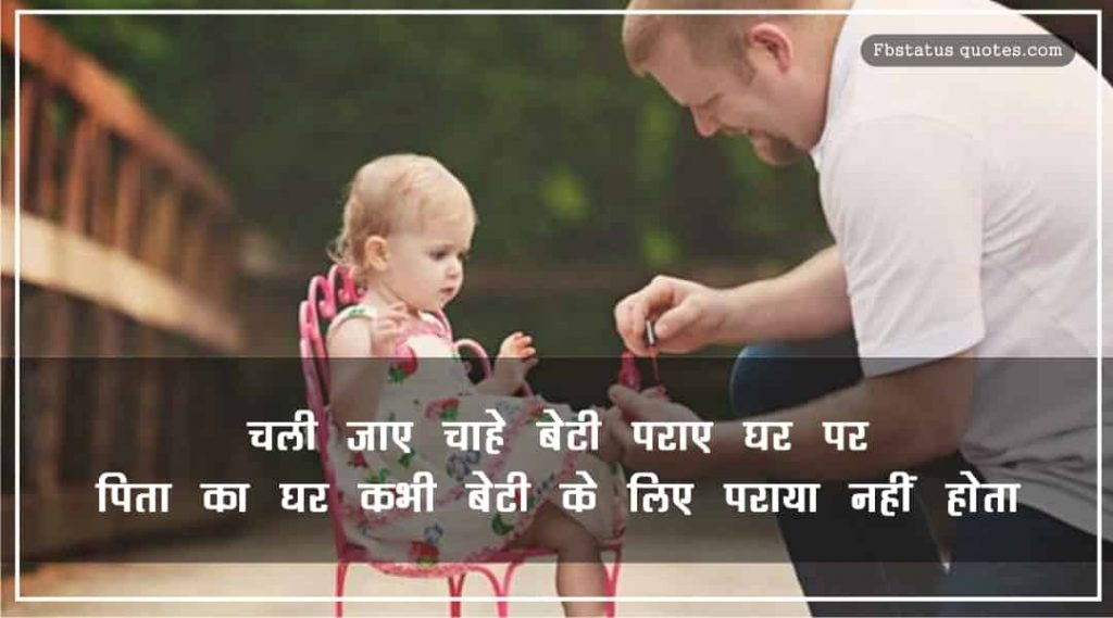 Images Of Father And Daughter With Quotes