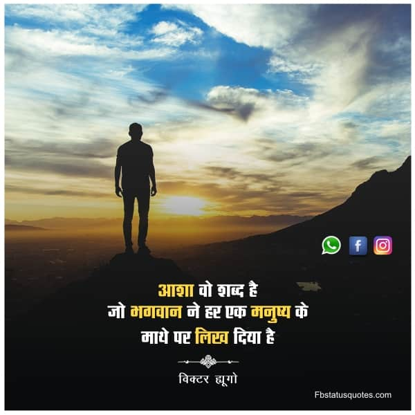 Life Hope Quotes In Hindi