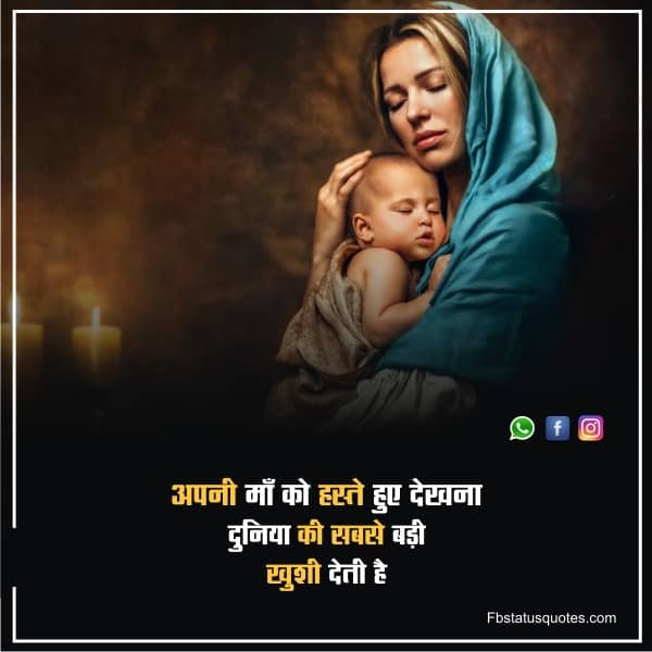 Lines On Mother In Hindi