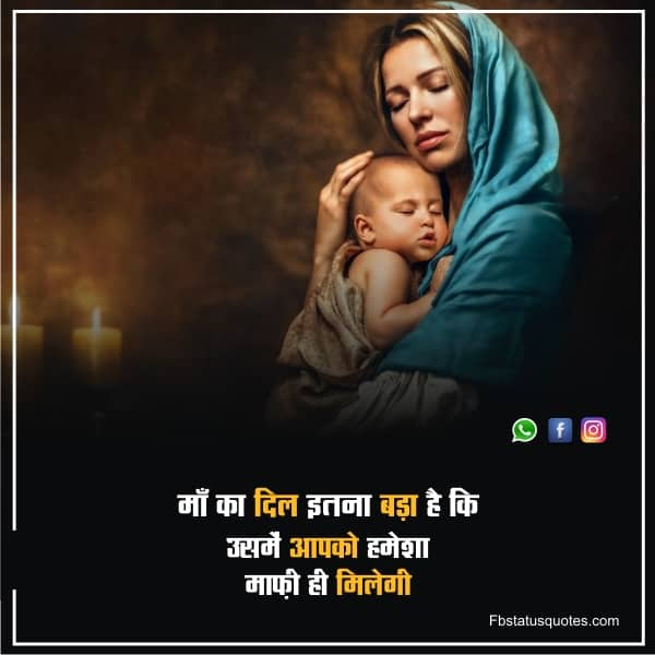 Mother Sms In Hindi