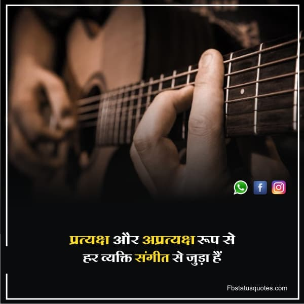 Music Thoughts In Hindi