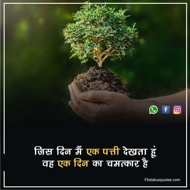Nature Love Quotes In Hindi