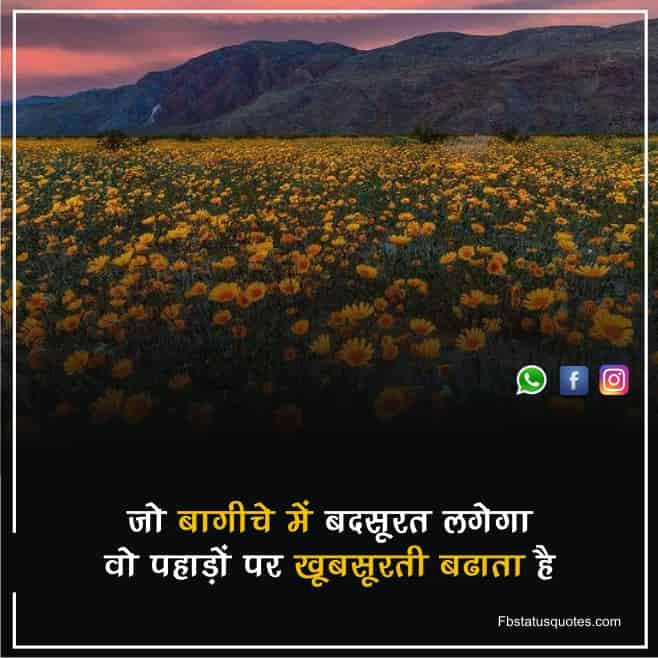 Nature Lover Quotes In Hindi