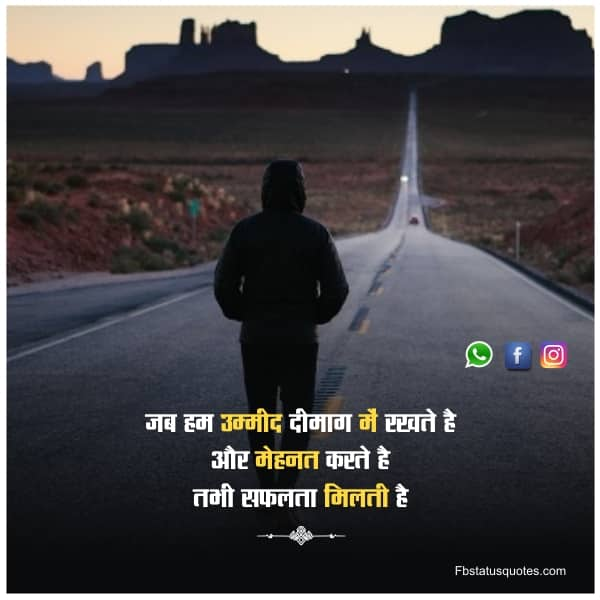 Never Hope Quotes In Hindi