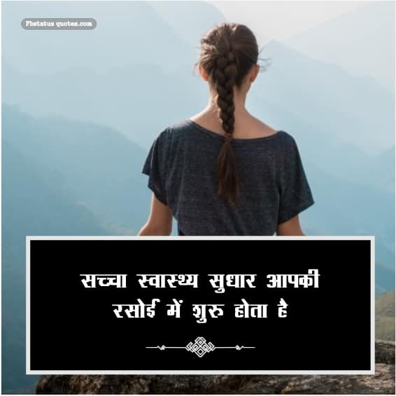 Pray For Good Health Quotes In Hindi