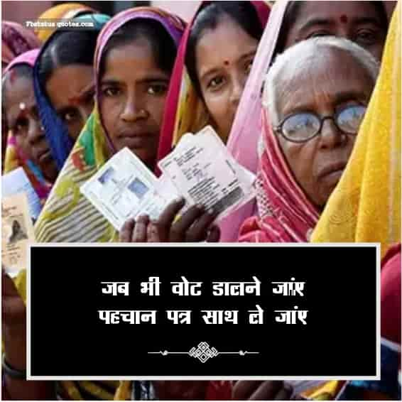 Quotes About Election In Hindi