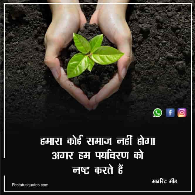 Quotes About Environment In Hindi