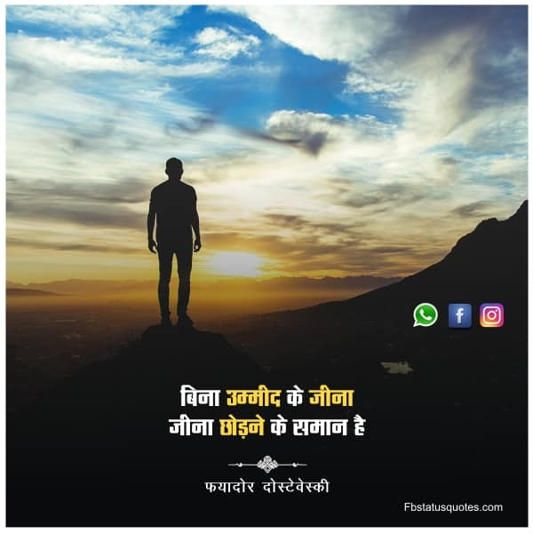Quotes About Hope In Hindi