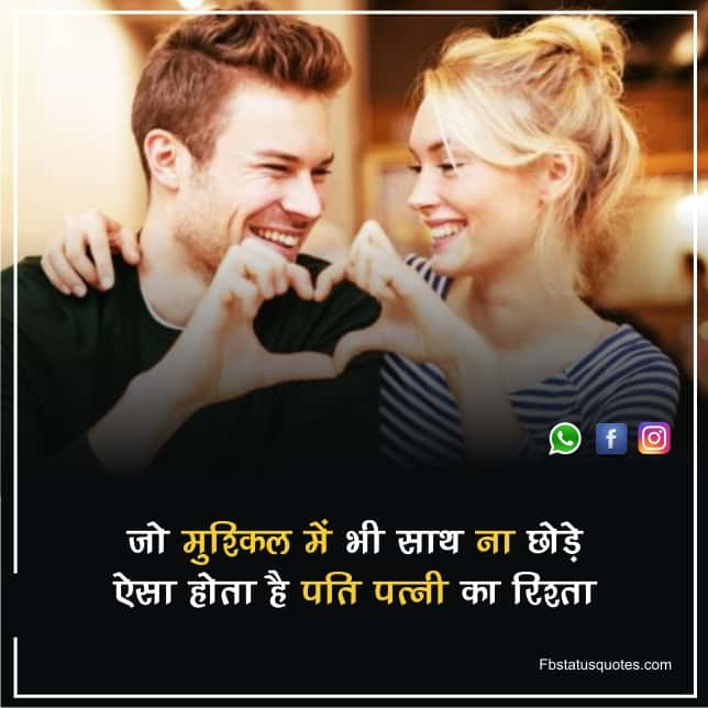 Quotes For Husband And Wife Relationship