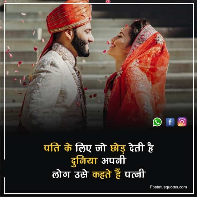 Quotes For Husband Love In Hindi