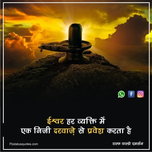Quotes On God In Hindi With Images