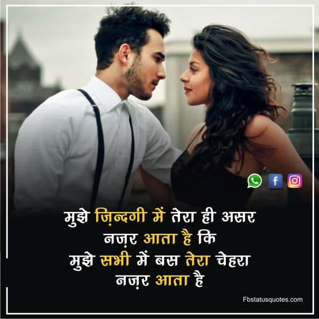 Quotes On Husband Wife Relationship In Hindi