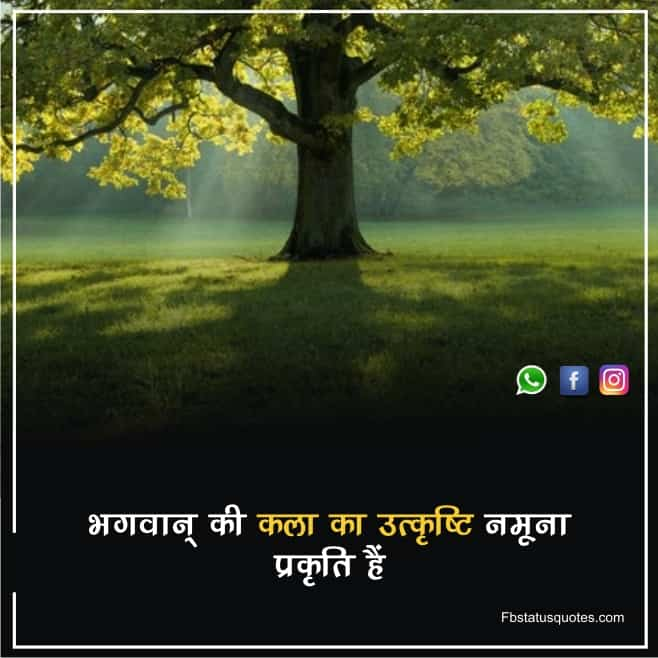 Quotes On Nature Love In Hindi