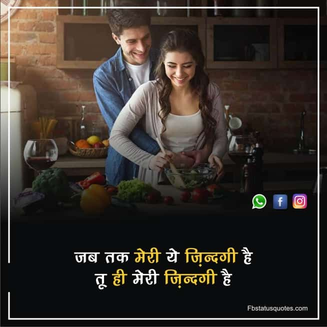 Romantic Quotes For Husband In Hindi