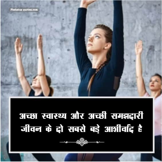 Short Quotes On Health In Hindi
