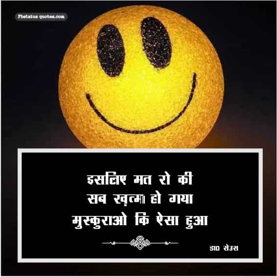 Smile Thoughts In Hindi