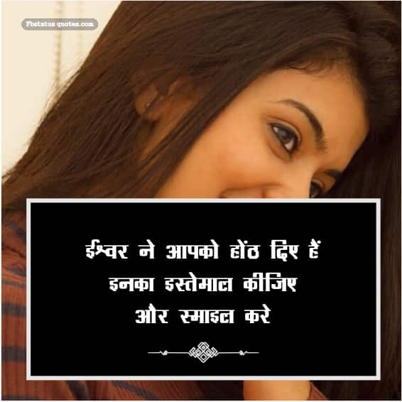 Smiley Quotes For WhatsappIn Hindi