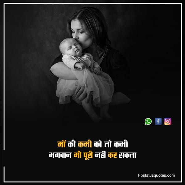 Status For Mother In Hindi