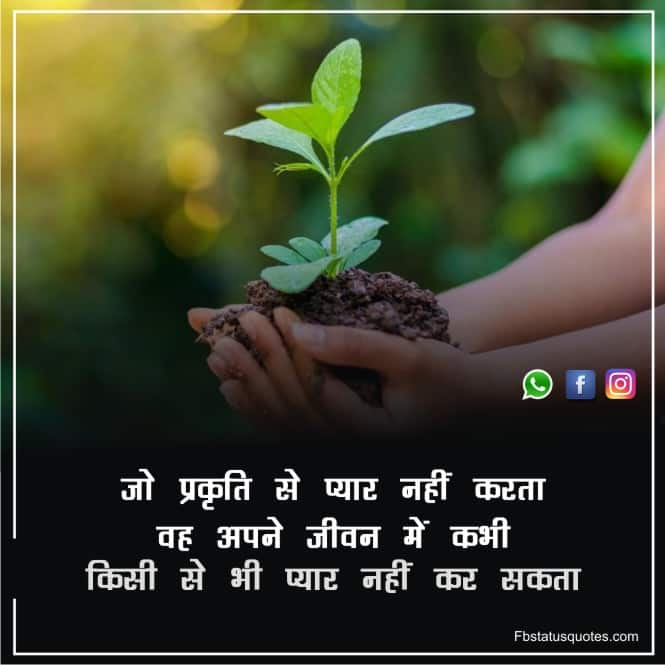 Thought For Environment In Hindi