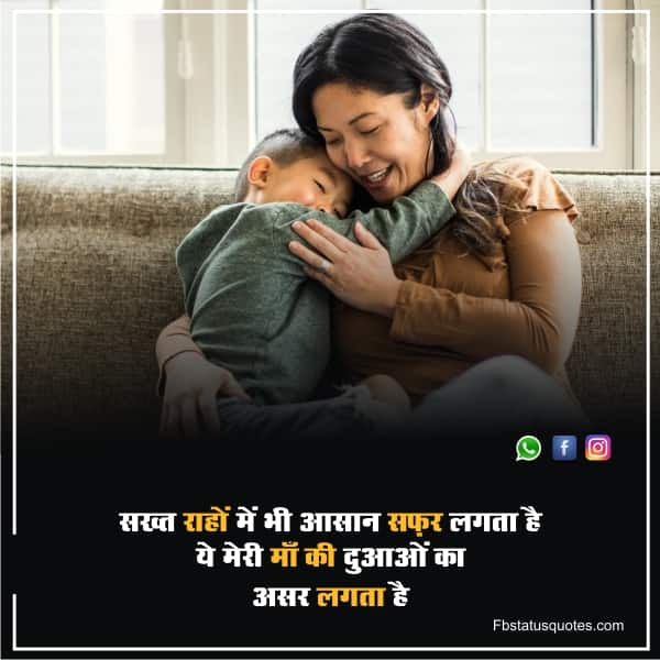 Thoughts Of Mother In Hindi