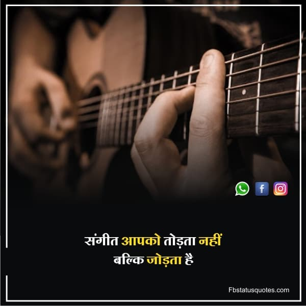 Thoughts On Music In Hindi