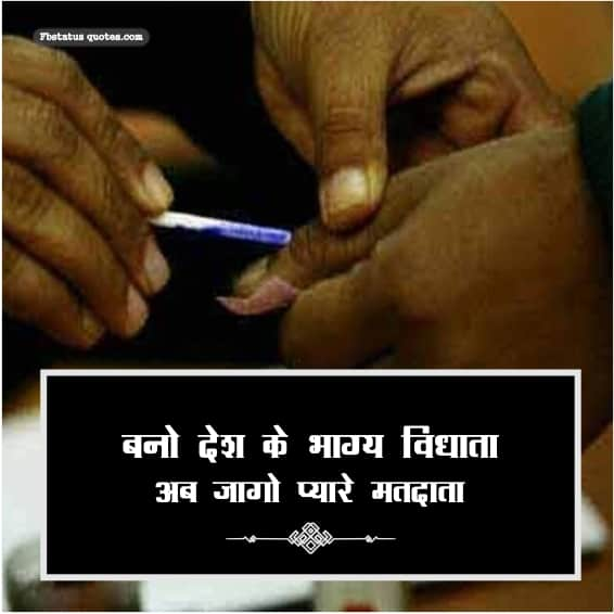 Vote For Me Quotes In Hindi