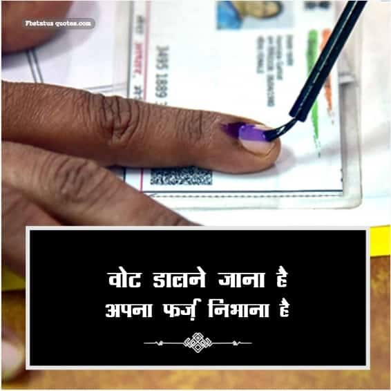 Voting Quotes In Hindi