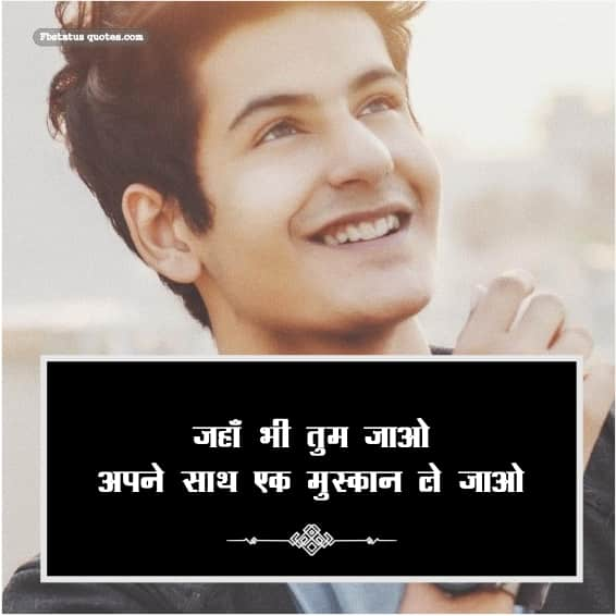 You Make Me Smile Meaning In Hindi