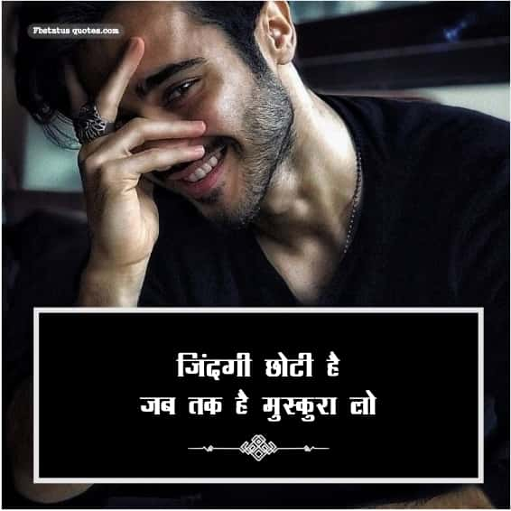 Your Cute Smile Quotes In Hindi