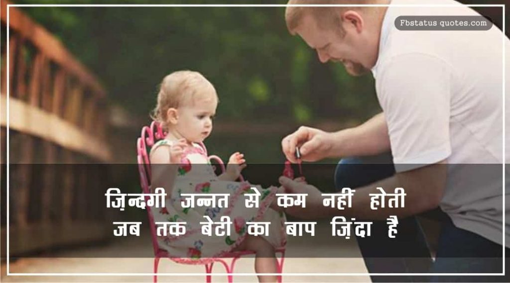 best quotes for daughter