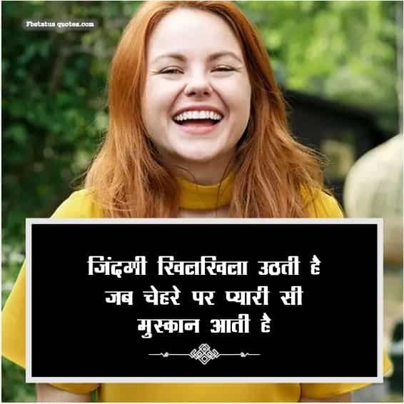 quotes about smile in Hindi