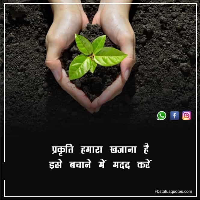save our environment slogans in hindi