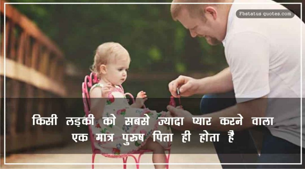 short poems on daughters in hindi