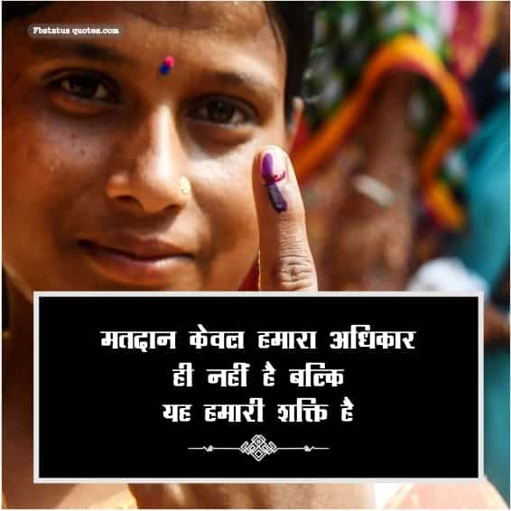 slogan for election in hindi
