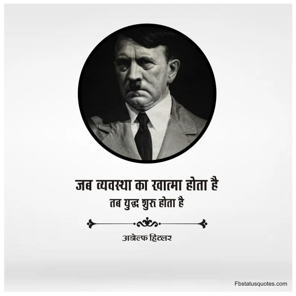 Adolf Hitler Quotes In Hindi For Instagram