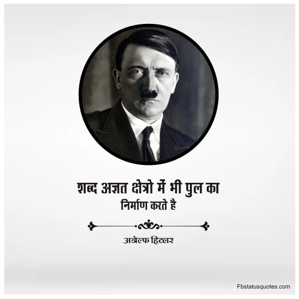 Adolf Hitler Quotes In Hindi Images