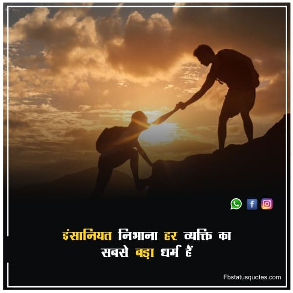 Being Human Quotes In Hindi