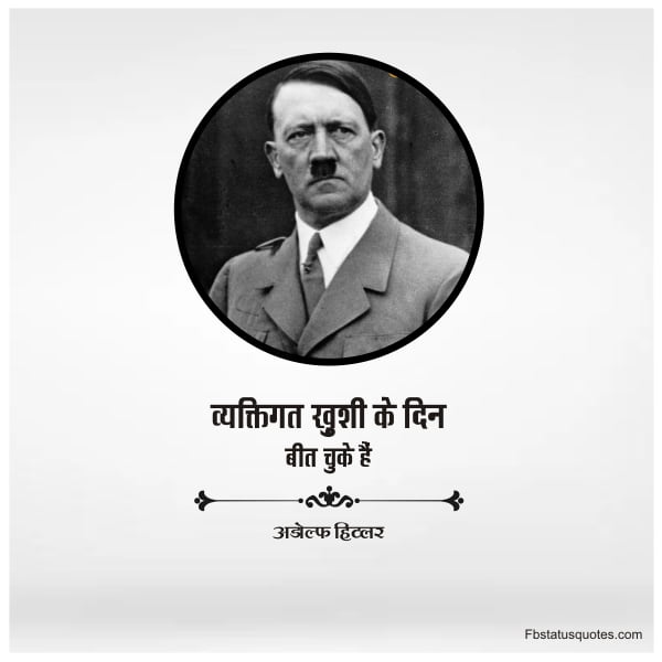 Best Adolf Hitler Quotes In Hindi