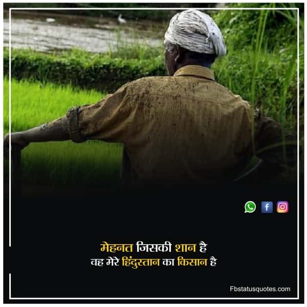 Best Farmer Quotes In Hindi