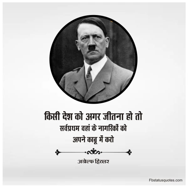 Best Hitler Quotes In Hindi