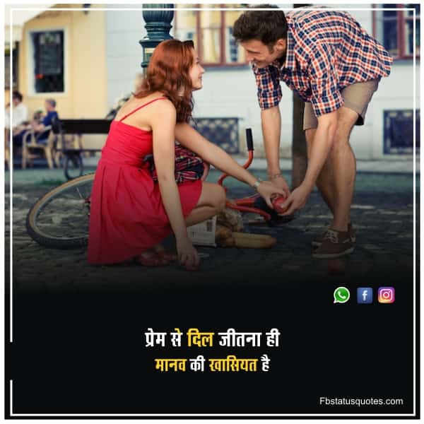 Best Humanity Quotes In Hindi