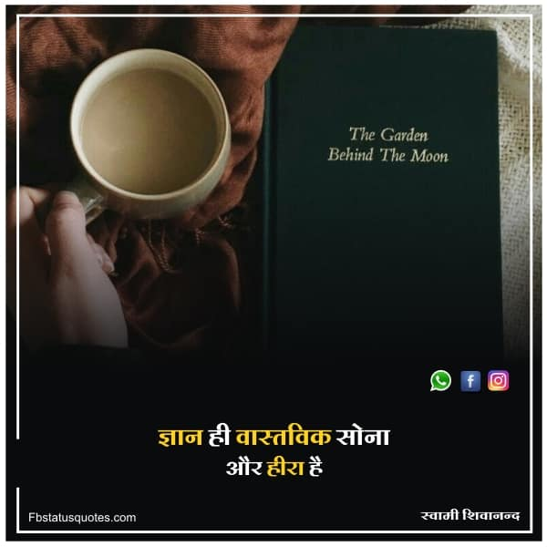 Best Knowledge Quotes In Hindi