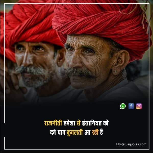 Best Quotes About Humanity In Hindi