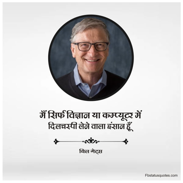 Best Quotes By Bill Gates