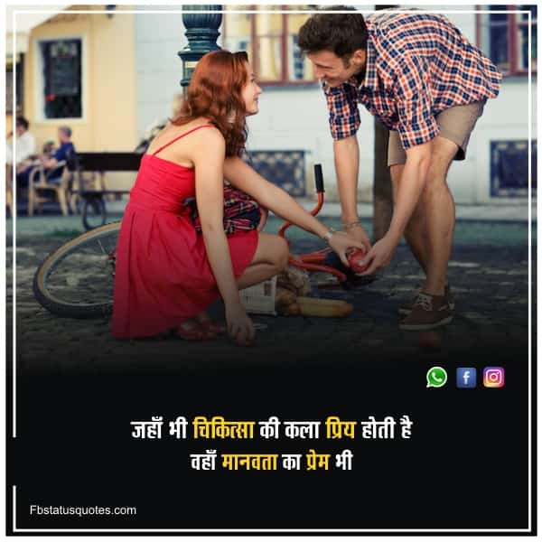 Best Quotes On Humanity In Hindi