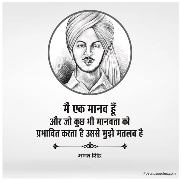 Bhagat Singh Famous Dialogue In Hindi