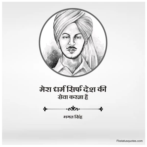 Bhagat Singh Images With Quotes