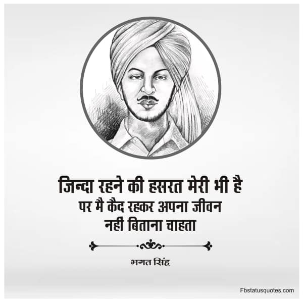 Bhagat Singh Thoughts In Hindi