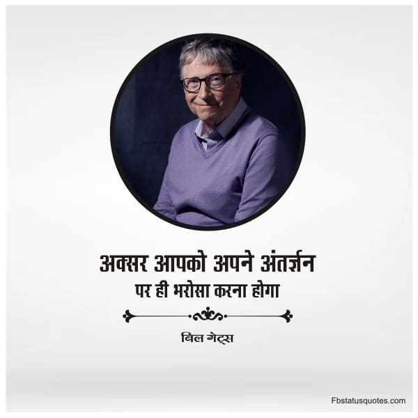 Bill Gates Quotes In Hindi For Facebook