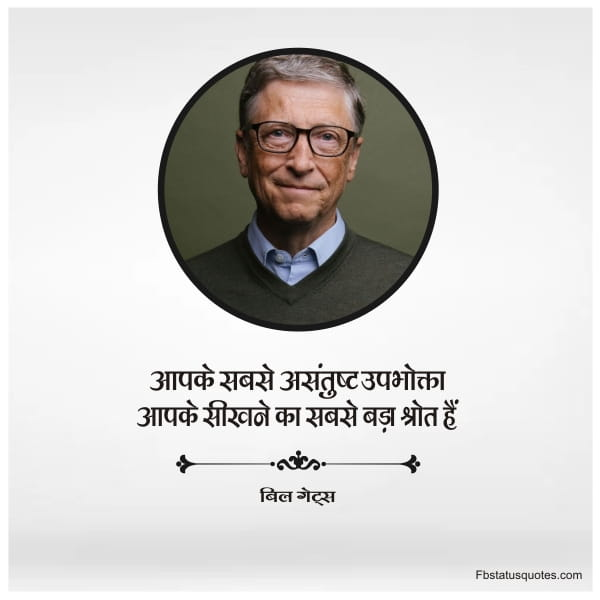 Bill Gates Quotes In Hindi Images